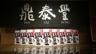 究極の小籠包 鼎泰豐@阪急梅田 - スカパラ@神戸 美味しい関西 メチャエエで!!