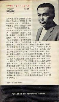 半村良の経歴 - ワイドスクリーン・マセマティカ