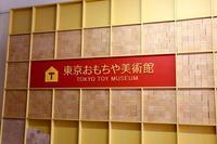 東京おもちゃ美術館 - むすめ、むすこのフォトブログ