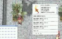 【ディーバ短剣】時計NM2Fへの一確装備【装備考察】 - さくらひらひら☆