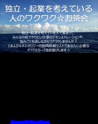 独立・起業考えている人のワクワク☆お茶会 - 自分研究所 S.S.