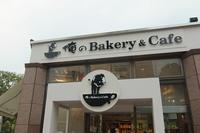 生食パン @ 俺のベーカリー&カフェ - REIKO'S LIFE