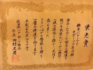 秋田県バレーボール協会栄光賞受賞 - 横手バレーJr.  Fight & Smile