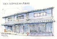左京区折箱谷為本店 - 風と雲