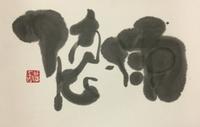 雨をきく       「聴」 - 筆文字・商業書道・今日の一文字・書画作品<札幌描き屋工山>