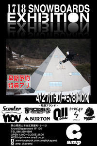 1718 EXHIBITION最終日 & TURE-UP FAIR - amp [snowboard & life style select]