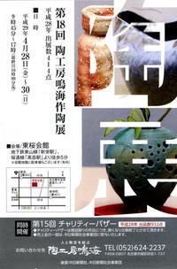 【展覧会情報】陶工房鳴海作陶展@東桜会館 - KOSA日記