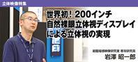 """超巨大スクリーン立体テレビ - """"22世紀のドラえもん"""" ( 未来創造科学)"""