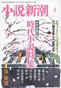 小説新潮4月号 梶よう子著「みとやお瑛仕入帖〜引出しの中身〜」 - 佑美帖