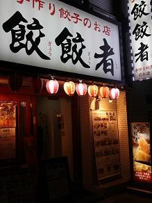 川崎の餃餃者で餃子食べ放題して、冷や汗を流す・・・ - kimcafeのB級グルメ旅