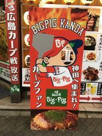 カープ坊や(神田)/ Carp Boya (Kanda) - HameMichelin - KAOHAME Guide