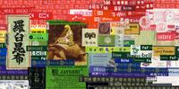 """生活感分布調査""""帖"""":p.22-p.23「店シール type_C」・・・完! - maki+saegusa"""