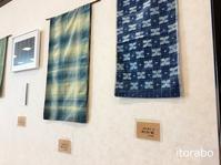 ■織り物の展示会 - 働くことと暮らすこと