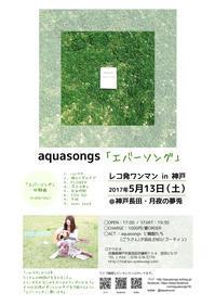 新CD「エバーソング」レコ発ワンマン情報☆彡 - aquasongs ~アクアソングス~