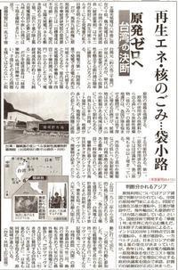 【原発ゼロへ 台湾の決断 下】再生エネ・核のゴミ…袋小路 / 東京新聞 - 瀬戸の風