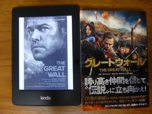 映画『グレートウォール』(2016)ノベライズとアートブック - *さいはての西*