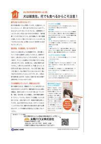 愛犬家住宅 太陽ハウス 市川 - 新松戸 建築 「創ってます!」太陽ハウス