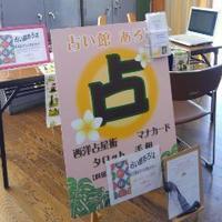 M'Sマルシェ、無事に終了しましたぁ☆☆☆ - 群馬県太田市&北軽井沢 占い師 鈴木あろはのブログ