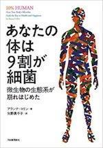 『あなたの体は9割が細菌』(本) - 竹林軒出張所