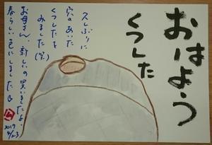 靴下  「おはよう靴下」 - ムッチャンの絵手紙日記