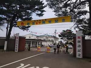 陸上自衛隊高田駐屯地 創設67周年記念行事 - 燃やせないごみ研究所