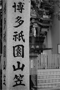 櫛田神社 2 - りゅう太のあしあと