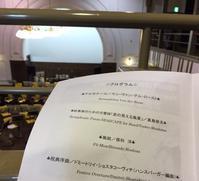 波~ 風~  夜鳥~ 踊る子~?宇都宮大学ウインドアンサンブルプロジェクト2016 - 食べられないケーキ屋さん Sango-Papa