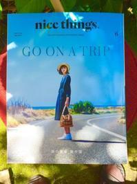 読書『nice things.2017年 06 月号』 - 海の古書店