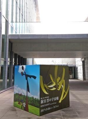 ◆『新宮晋の宇宙船』・・・兵庫県立美術館「美術館の日」 - Soleilの庭あそび・・・布あそび♪