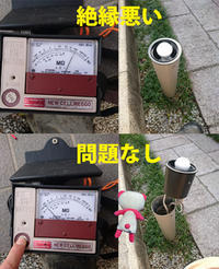 あれ?まだ新しいのにな - 西村電気商会|東近江市|元気に電気!