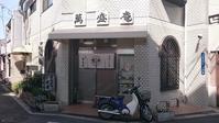 Aランチで行こう♪♪萬盛庵@東住吉 - スカパラ@神戸 美味しい関西 メチャエエで!!