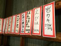 全部、松江市  島根町産の   岩カキ  !! - 松江に行こう。奈良 京都  松江。3つの国際文化観光都市  松江市議会議員 貴谷麻以きたにまい