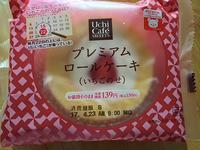 ローソン:毎月22日は「プレミアムロールケーキ」にイチゴが乗るらしい。あと味変わってた・・ - CHOKOBALLCAFE