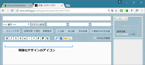 エキサイト旧編集画面のアレンジ(10) Chrome版 - ブラシュアップ ver.4 - At Studio TA