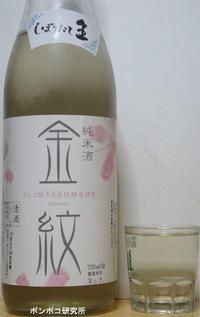 金紋 純米酒 - ポンポコ研究所(アジアのお酒)