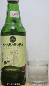 KhaKhaBoRa そば焼酎 18.0% - ポンポコ研究所(アジアのお酒)