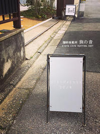 珈琲焙煎所 旅の音      京都・元田中 - Favorite place  - cafe hopping -