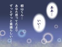 『3月のライオン』から、死神と呼ばれた男 -滑川臨也-① - とんでもひつじ日和