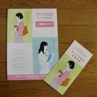 ☆お仕事☆奈良女子大学 キャリア開発支援本部パンフレット表紙 - *クリタミノリのイラストの仕事と日々のメモ*