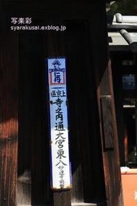 浄福寺通を行く - 写楽彩