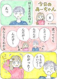 """今日のあーちゃん 6話 - ひのひとの""""ひ""""日常"""