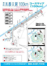 第9回水都大阪100kウルトラマラニック - マラソン 生涯100レース(とちょっと)を目指す
