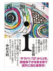 【読書】 i / 西加奈子 - ワカバノキモチ 朝暮日記