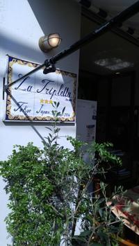 武蔵小山「ラトリプレッタ」 - 料理研究家ブログ行長万里  日本全国 美味しい話