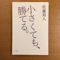 佐藤寿人「小さくても、勝てる。」 - 湘南☆浪漫