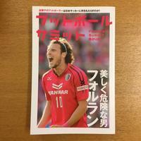 フットボールサミット第24回 - 湘南☆浪漫