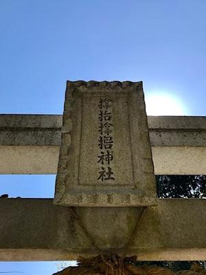 六甲山と瀬織津姫 103 サムハラ神社・奥の院 - 追跡アマミキヨ