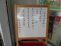 子どもたちへのメッセージ(No.1458)【小さな本の大きなせかい】 - 慶応幼稚園ブログ【未来の子どもたちへ ~Dream Can Do!Reality Can Do!!~】