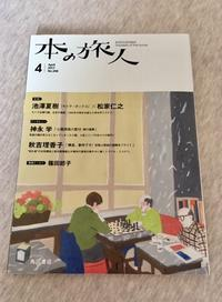 池澤夏樹さん『キトラ・ボックス』。 - きょうの取材ノート