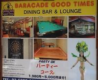 バラカーデ グッドタイムで皮付きマトンのダルバート - kimcafeのB級グルメ旅